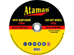 Шлифовальный круг ATAMAN 14A 230х6.0х22.23