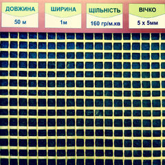"""Сетка фасадная 5*5 стеклотканевая """"Armmax"""" желтая A-160 50м2"""