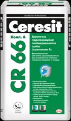Эластичная гидроизоляционная смесь Ceresit CR 66 22,5кг