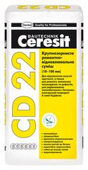 Ремонтно-восстановительная смесь Ceresit CD 22 25 кг