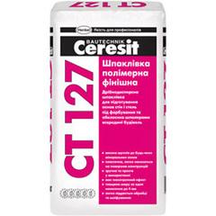 Шпаклевка полимерная финишная СТ127