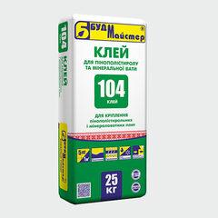 Клей для пенополистирола и минваты КЛЕЙ-104 25кг