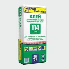 Клей для пенополистирола и минваты КЛЕЙ-114 25кг