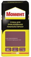 Клей для теплоизоляции ППС Момент КМПП 25 кг