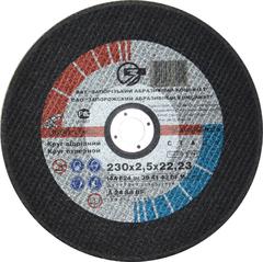 Круг отрезной по металлу ЗАК 230х2,5х22,2