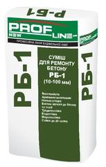 Смесь для ремонта бетона Profline РБ-1 25кг