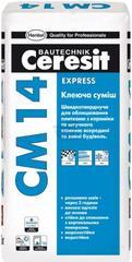Клей для плитки быстротвердеющий Ceresit СМ14 25кг