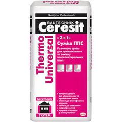 Смесь для приклеивания и армирования Ceresit Thermo Universal 25 кг
