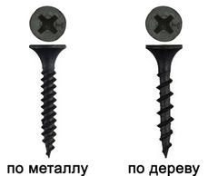 Шуруп для гипсокартона по металлу 3,5*35/1000 шт БД