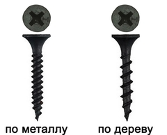 Шуруп для гипсокартона по металлу 3,5*25/1000 шт БД